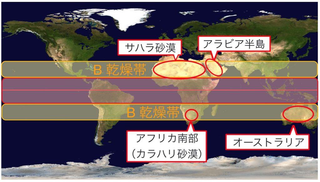 主なB気候(乾燥帯)の分布