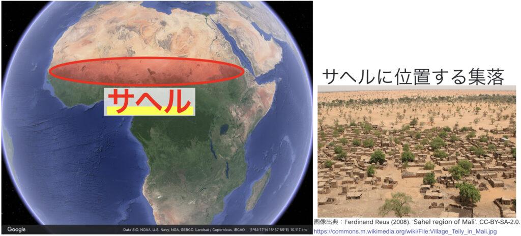 サヘルの沙漠化
