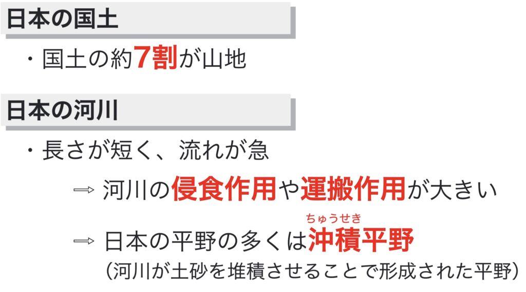 日本の国土と河川の特徴